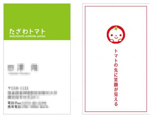1502tazawa_me.jpg