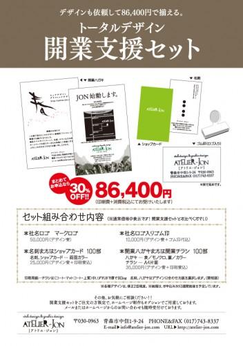kaigyou2014.jpg
